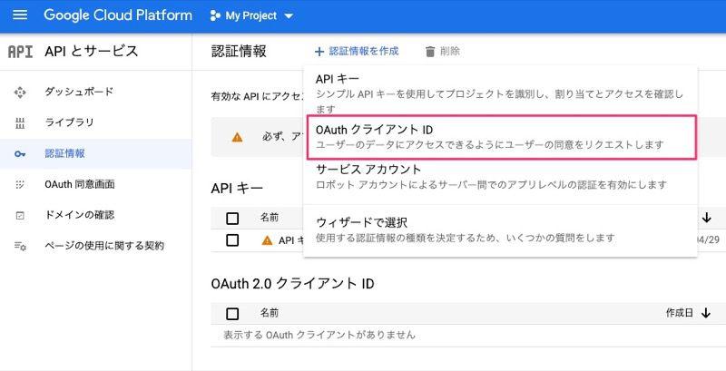 OAuthクライアントID作成