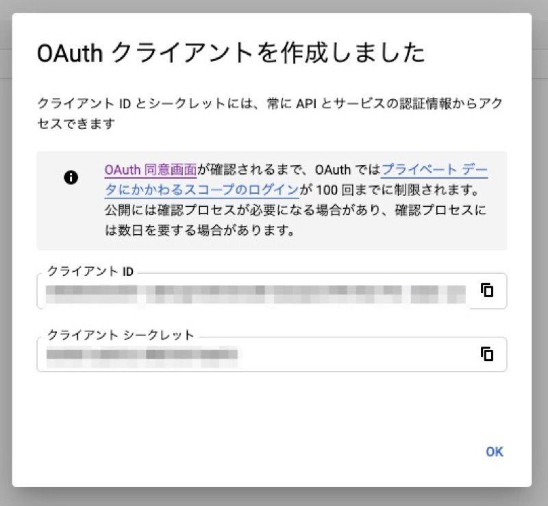 OAuthクライアントID作成完了画面