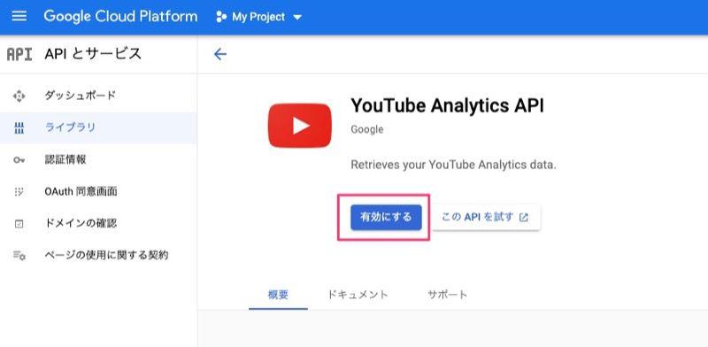 youtube analytics apiを有効にする