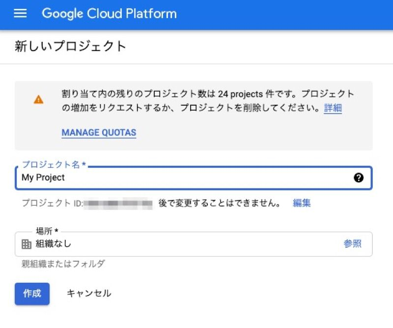 google console プロジェクト作成画面