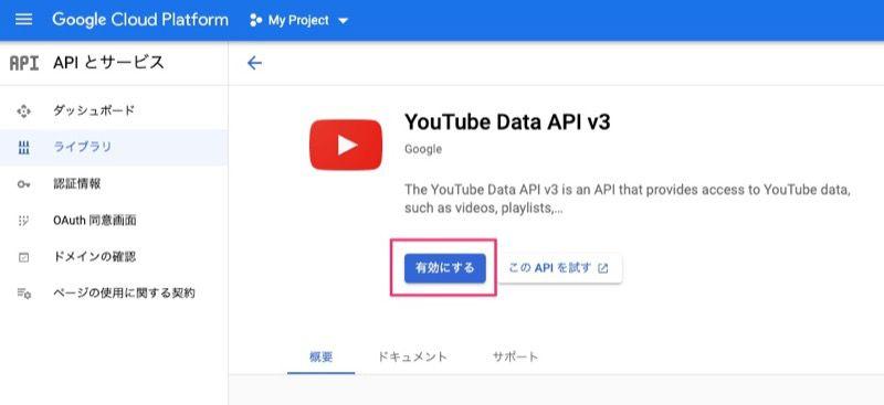 youtube data apiのライブラリを有効にする