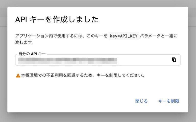 google consoleで作成したapiキー