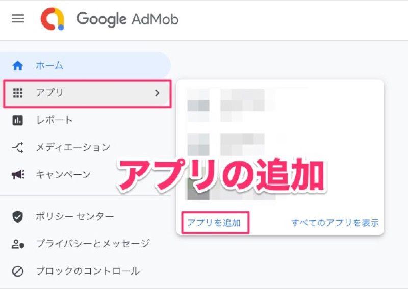 AdMobに新規アプリ追加画面