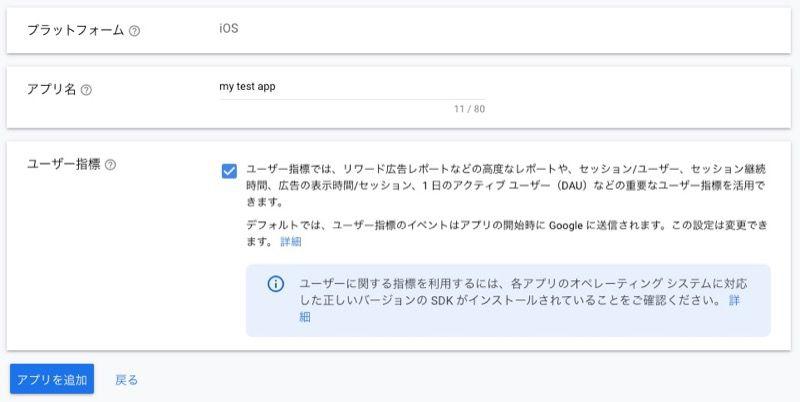 AdMobで新規アプリ追加画面